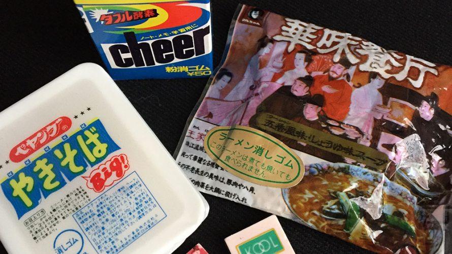 よく消せる「消しゴム」は日本が最初に作った!