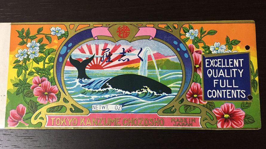 レトロな商標ラベルから見る「鯨食文化」
