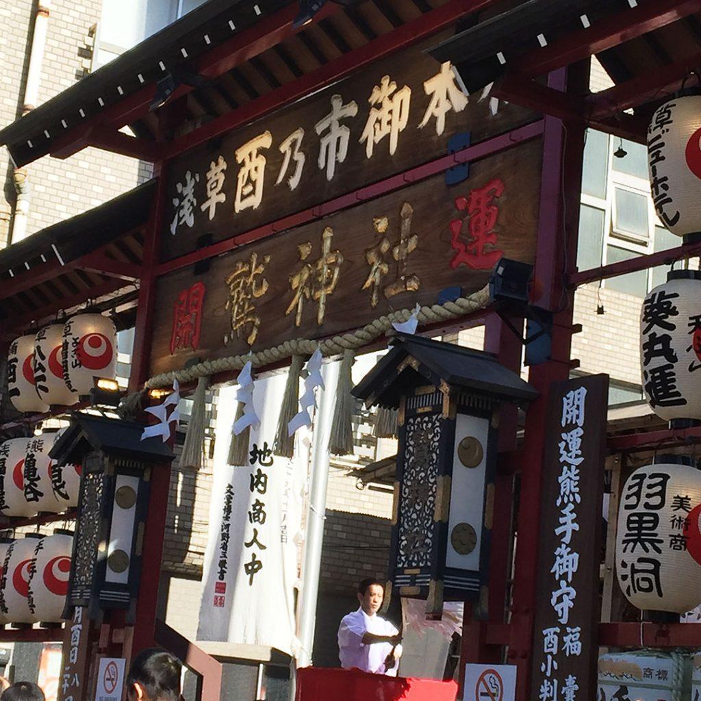 酉の市、浅草の鷲神社