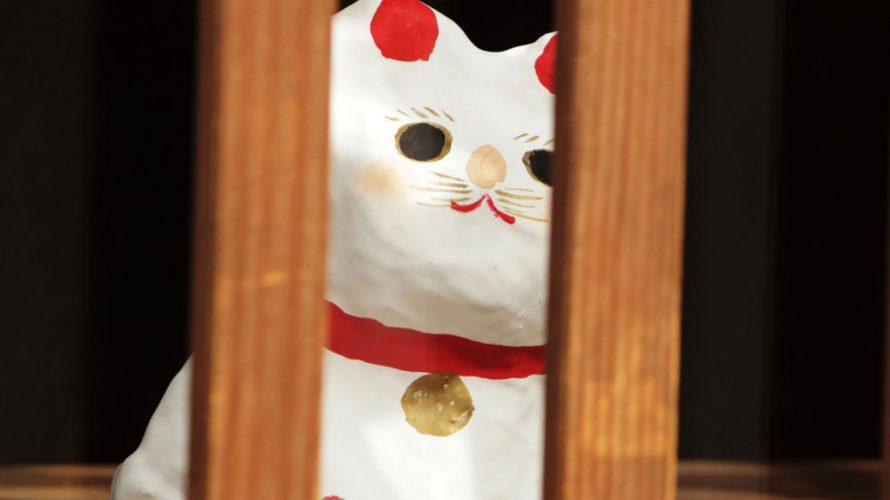 ラッキーキャットと言われている「招き猫」