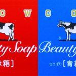 ロングセラーの「牛乳石鹸」よい石鹸~♪