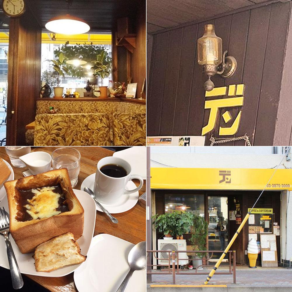 東京根津の純喫茶「DEN」