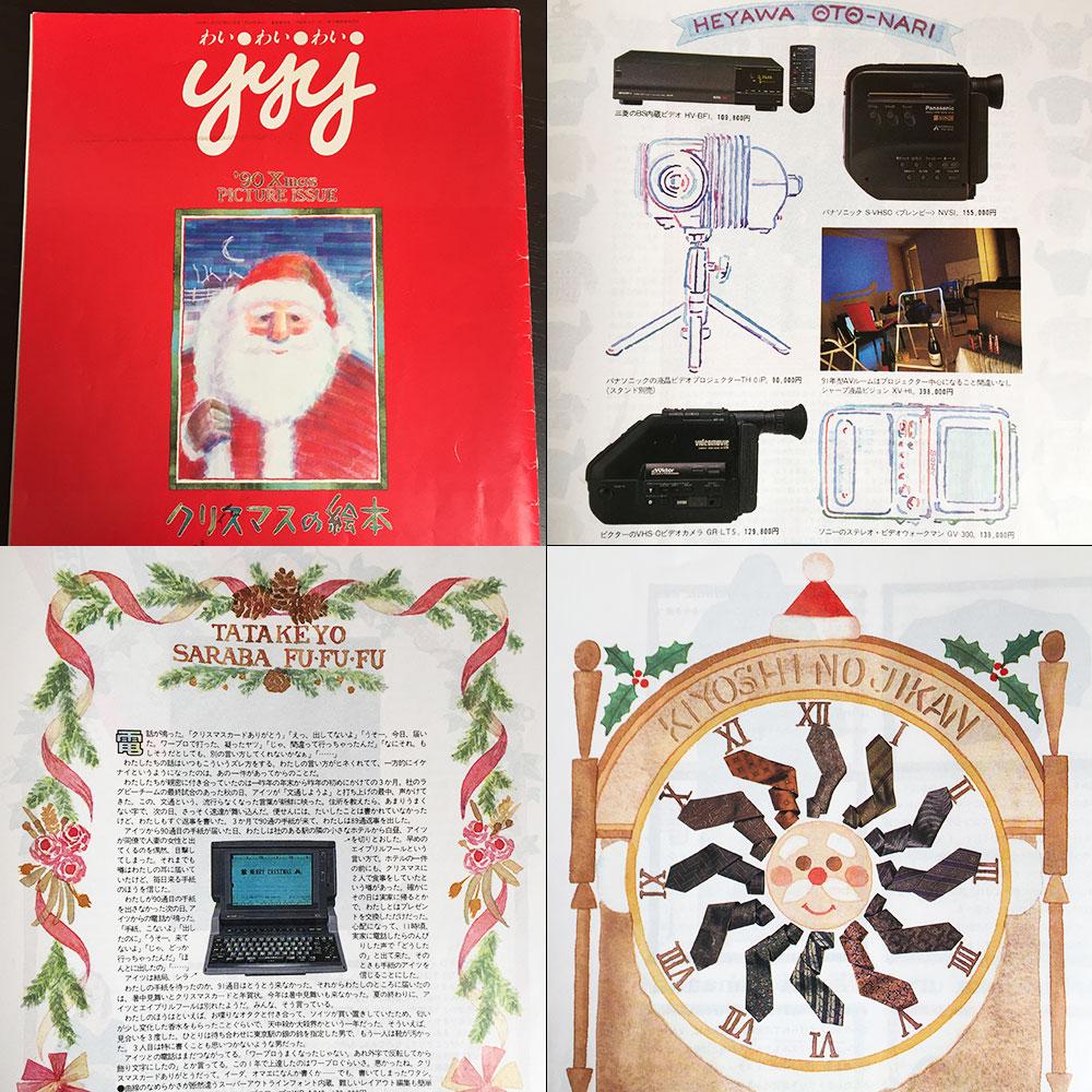 1990年のマルイのクリスマスカタログ