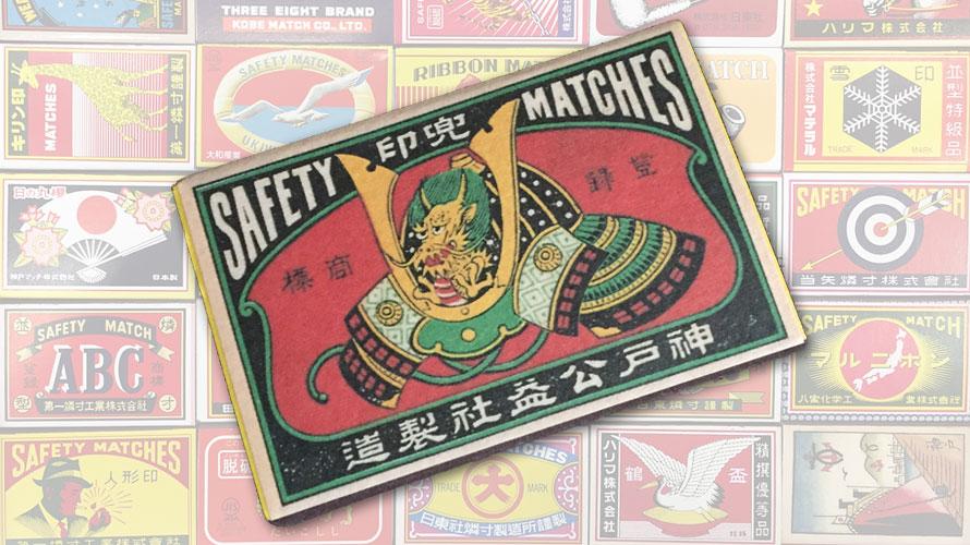 昭和レトロな商標マッチ