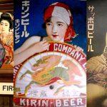 明治、大正、昭和初期のレトロ感満載のビール広告