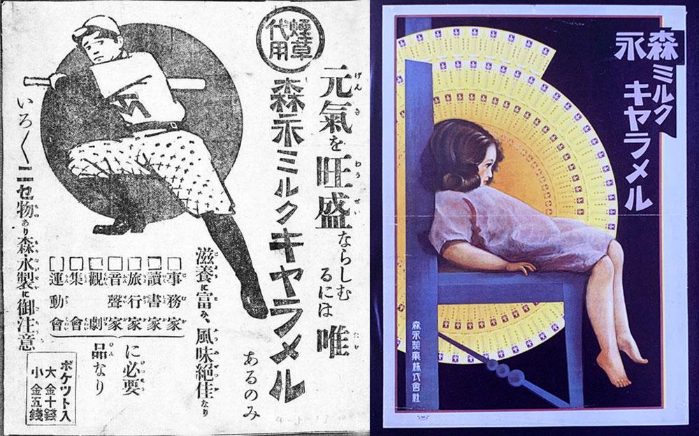 森永ミルクキャラメル広告