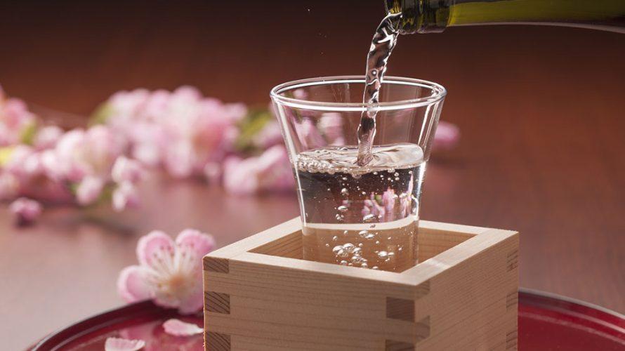 日本伝統のお酒「日本酒」