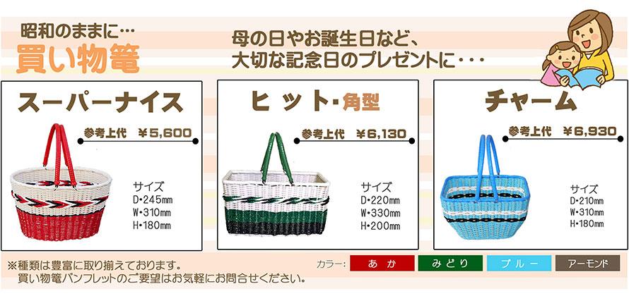 昭和レトロ 買い物かご