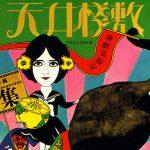 昭和のパワーあふれる革新的なポスターデザイン