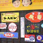 誰もが身近に親しんできた昭和レトロな「ホーロー看板」は文化遺産⁈