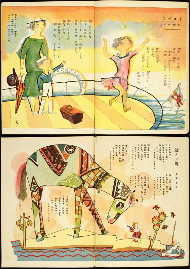 幼児向け絵雑誌「コドモノクニ」