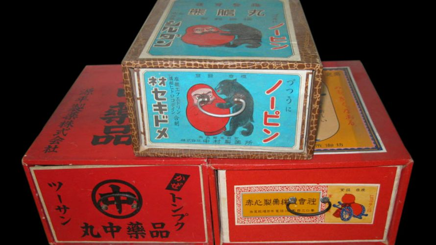 江戸時代から始まったおまけ付きの「置き薬」