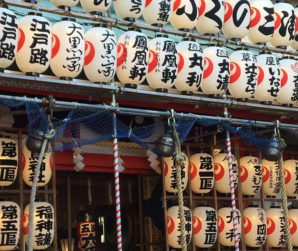 鷲神社の提灯