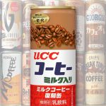 我が道を行く「ミルクコーヒー缶」