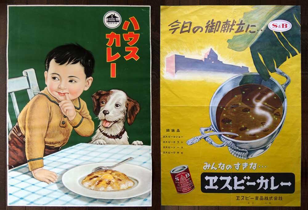 昭和のカレーポスター