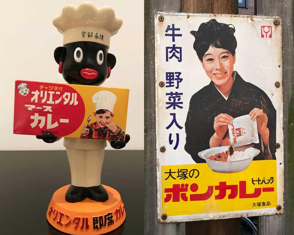 カレー人形と琺瑯看板