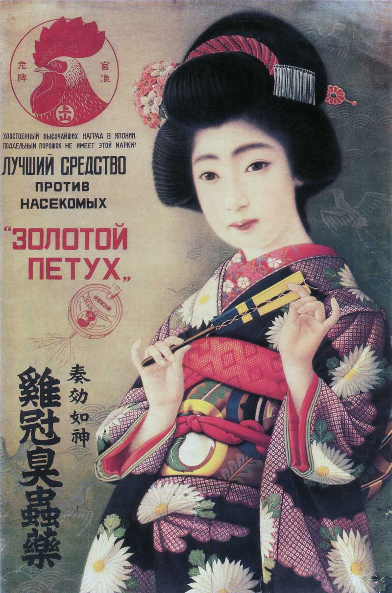 金鳥のロシア語・中国語のポスター