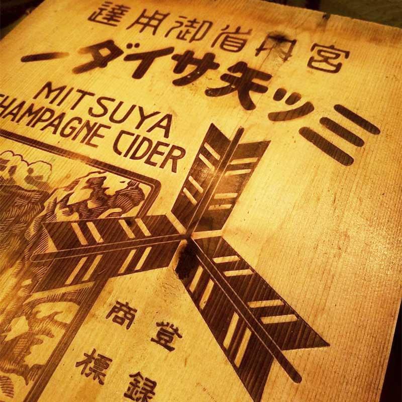 三ツ矢サイダーの木箱