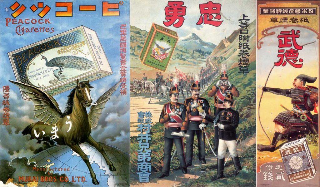 明治時代の村井兄弟商会タバコのポスター