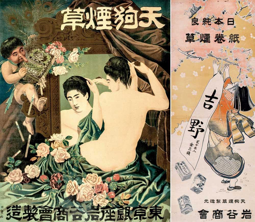 明治時代の岩谷商会タバコのポスター