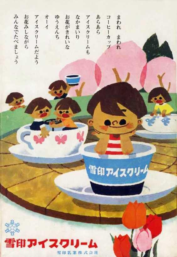 1960年代の雪印アイスクリーム広告