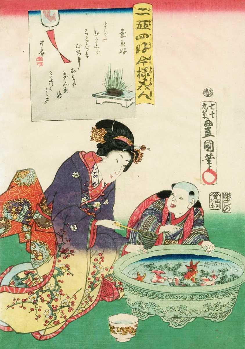 「金魚好」歌川豊国