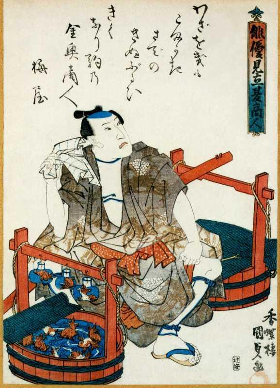 「金魚売り」歌川国貞