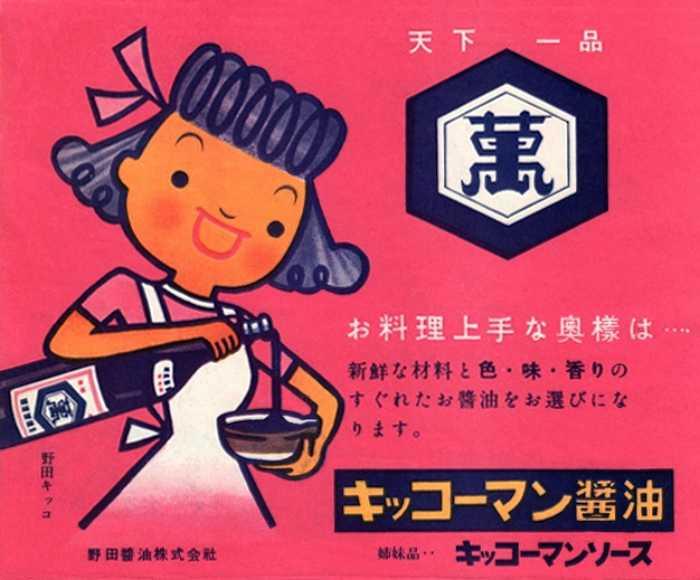 キッコーマン醤油広告