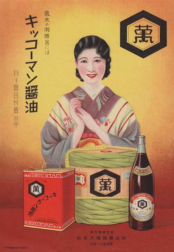 キッコーマン醤油の戦前の広告チラシ