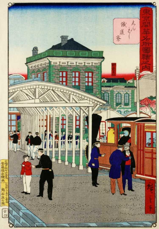 「新橋鉄道/東京海華名将図の内」三代目歌川広重 画