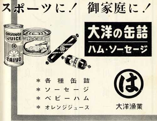 1950~60年頃の新聞広告