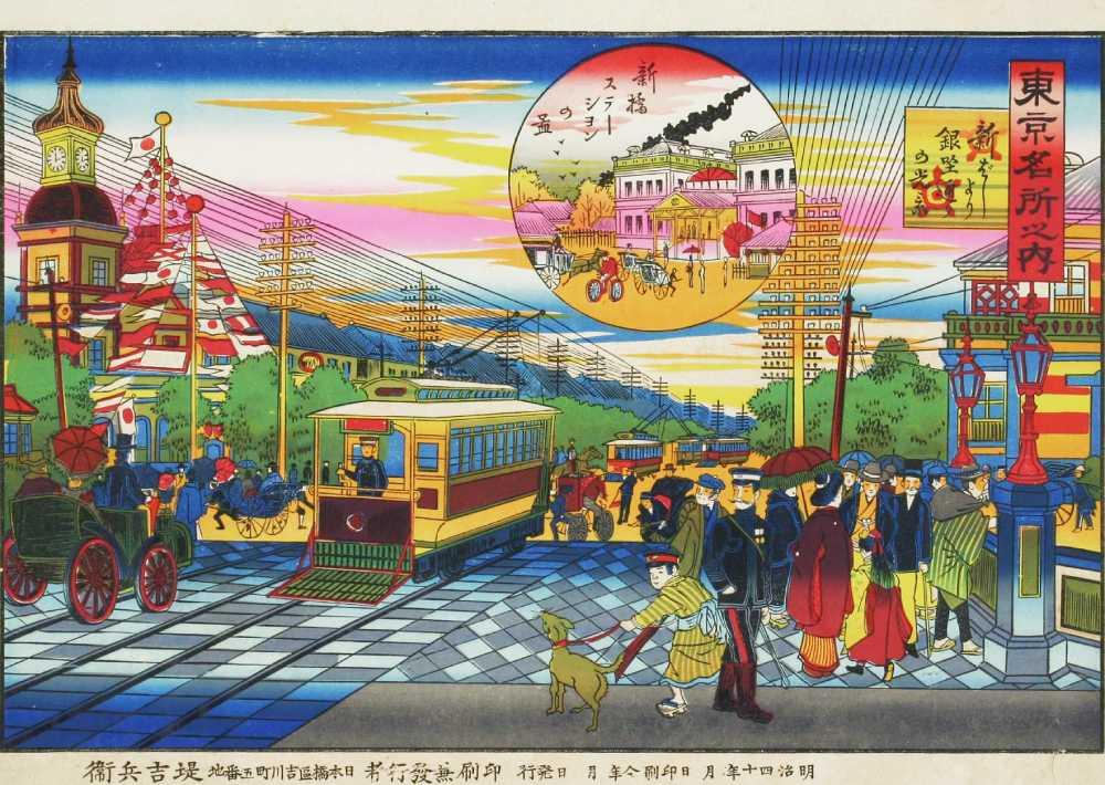 「東京名所之内新ばしより銀座通りの光景」堤吉兵衛 画
