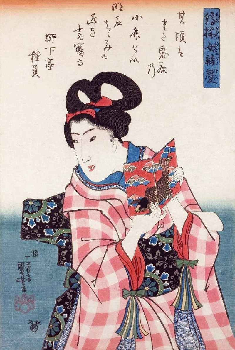 「縞揃女弁慶 鬼若と鯉」歌川国芳 画