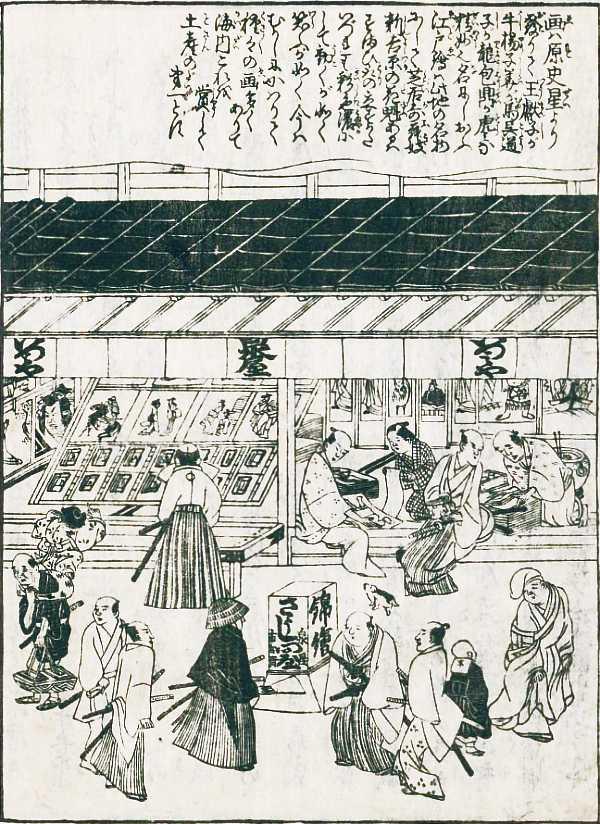 「東海道名所図会 6巻(一部)」秋里籬嶌 画