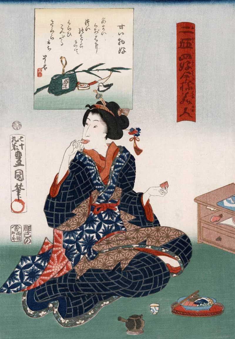 「二十四好今様美人 甘い物好」三代歌川豊国 画