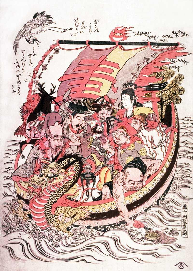 「宝船に七福神」磯田湖龍齋 画