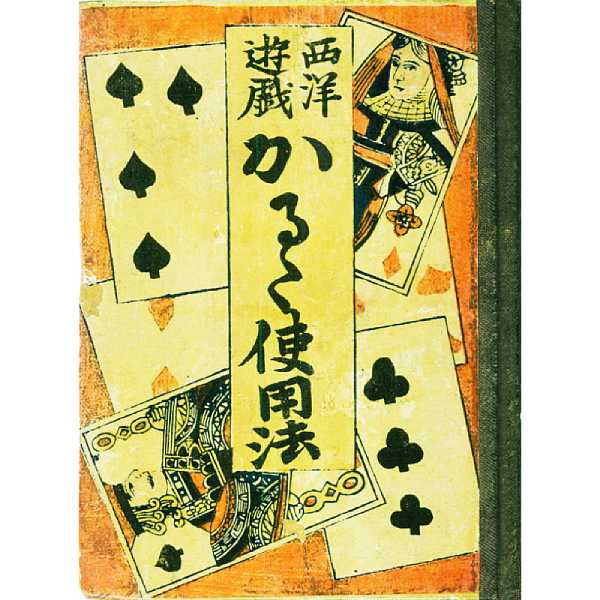 「西洋遊戯かるた使用法」桜城酔士 画