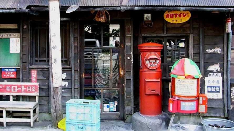 郵便差出箱1号丸型(東京都渋谷区広尾)