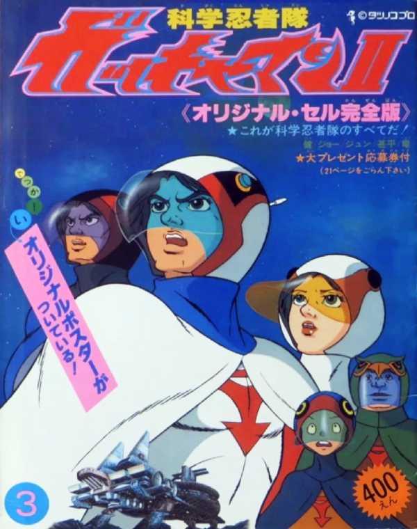 1972年、科学忍者隊ガッチャマン