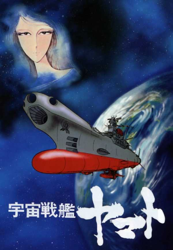 1974年、宇宙戦艦ヤマト