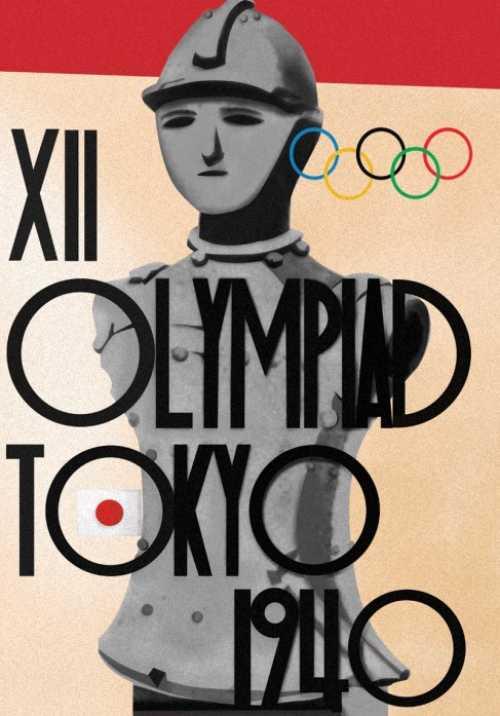 1940年、武人の埴輪(はにわ)デザインポスター