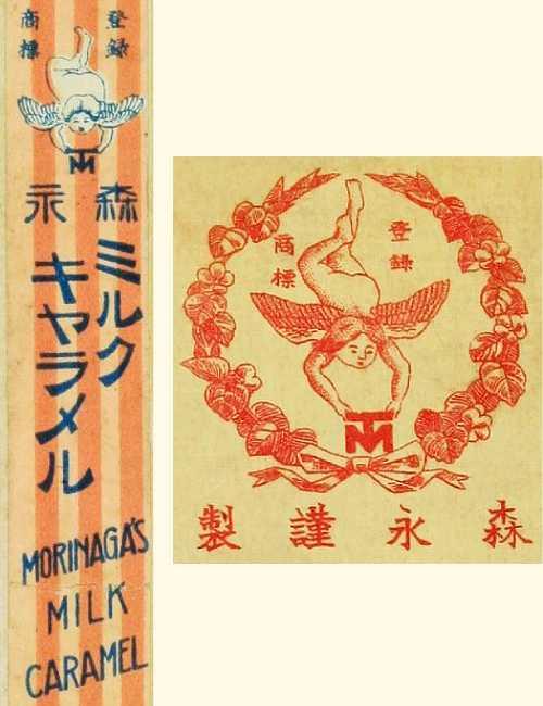「森永ミルクキャラメル」1920-30年代