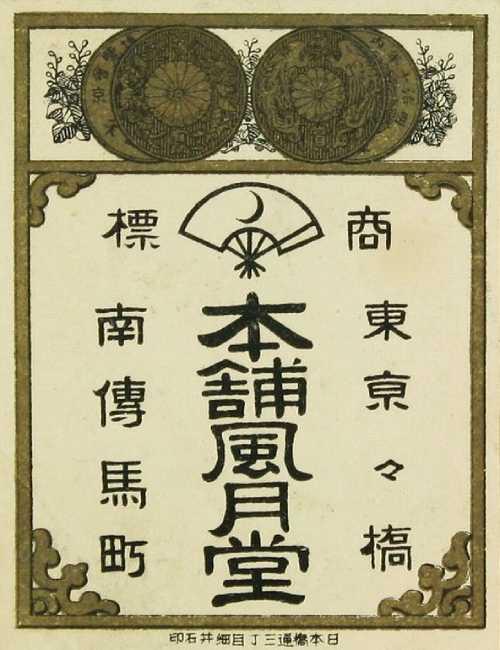 「凮月堂総本店」1905年