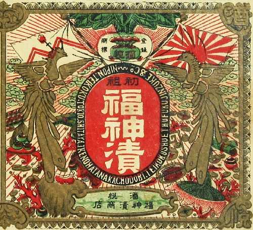 「福神漬:初祖」帝国酒悦(現・酒悦)1896年