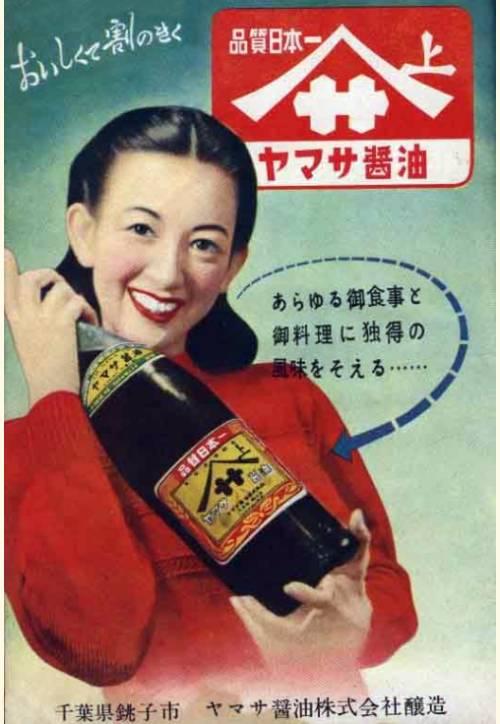 「ヤマサ醤油」昭和20年代