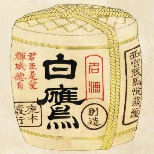 「白鷹:清酒」辰馬悦蔵商店(現・白鷹)1878年