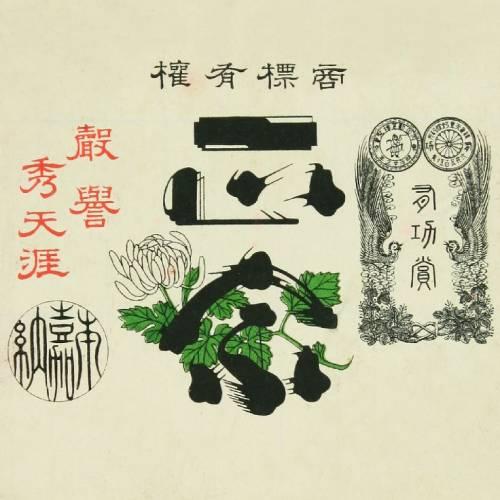 「正宗:清酒」本嘉納商店(現・菊正宗)明治期