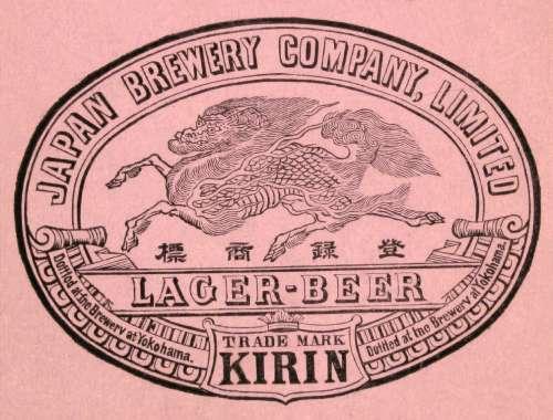 「キリンビール」1889年