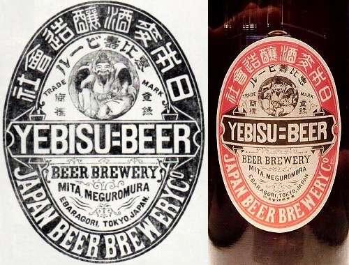 「エビスビール(日本麦酒)」1892年