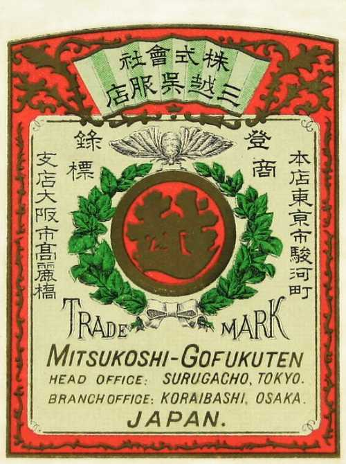 「三越(三越呉服店)」1913年